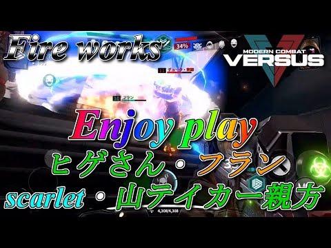 【本格スマホFPSゲーム】【モダコンバーサス】 Fire works enjoy play【19】