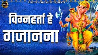 विघ्नहर्ता हे गजानना - Vighnaharta Hey Gajanana | Ganesh Chaturthi 2021 | Ganesh Mantra | Bhajan