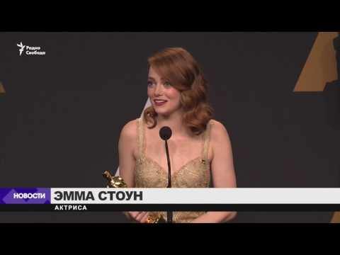 Лучшая женская роль - Эмма Стоун