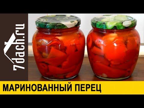 👩🍳 Маринованный перец без стерилизации на зиму - 7 дач