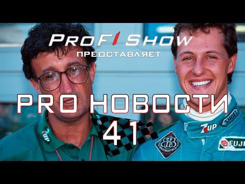PRO Новости 41 | Формула 1 за прошедшую неделю 🏁