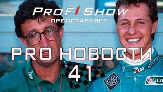 PRO Новости 41 | Формула 1 за прошедшую неделю