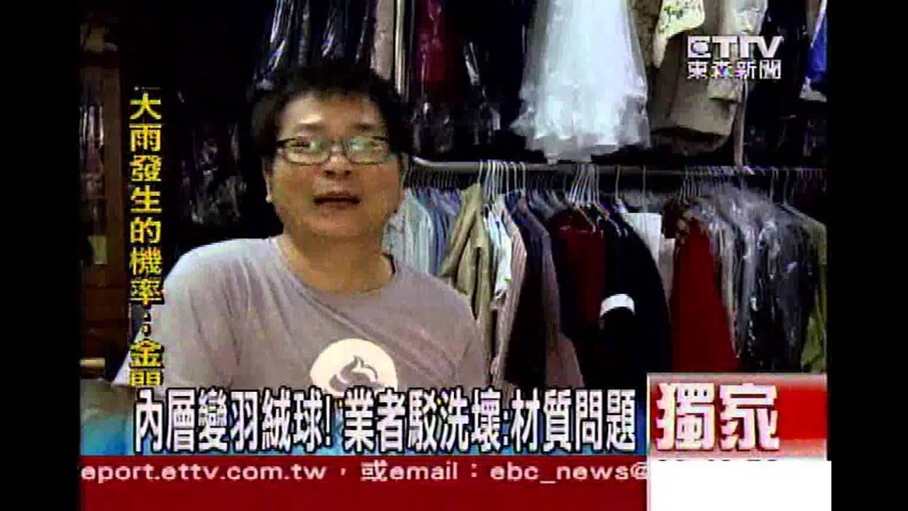 [東森新聞]羽絨衣送洗完! 竟成了「羽絨球」衣 - YouTube