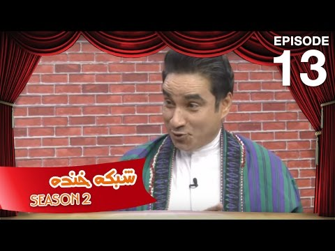 Shabake Khanda - Season 2 - Ep.13 / شبکه خنده - فصل دوم - قسمت سیزدهم