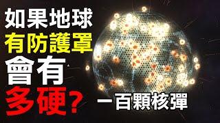 【毀滅地球】如果地球外面有一層防護罩! 100顆核彈能夠擊碎嗎? | Solar Smash #3