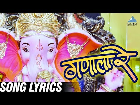 Ganala Ganala Re Song by Adarsh Shinde | Marathi Ganapati Songs | Ganesh Chaturthi Songs