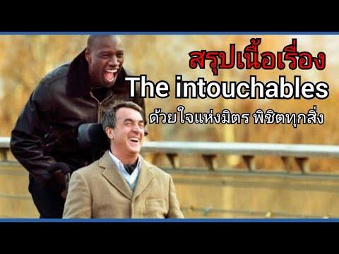 สปอยหนัง ด้วยใจแห่งมิตร พิชิตทุกสิ่ง The intouchables(2011)