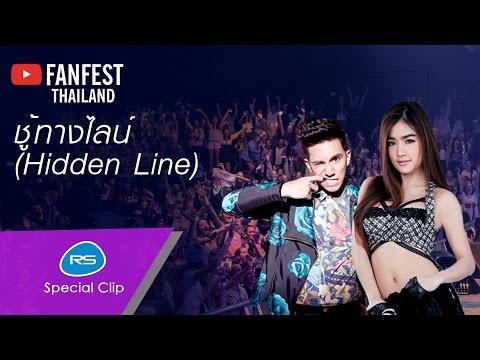 ชู้ทางไลน์ Hidden Line Feat. กระแต อาร์ สยาม : Timethai   Fanfest Thailand 2015