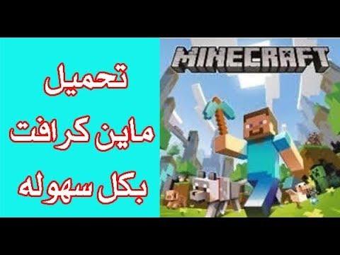 لعبة minecraft trial