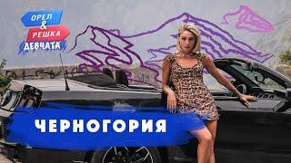 Черногория. Орёл и Решка. Девчата