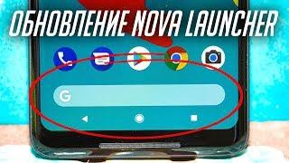 Обновление NOVA launcher (5.5 beta 5). Новый поиск Pixel 2 и shortcuts с android Oreo
