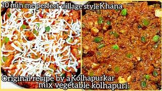 veg kolhapuri|mix vegetable|dinner recipes|sabji|new recipe|sabji recipe|veg recipes|lunch recipes|