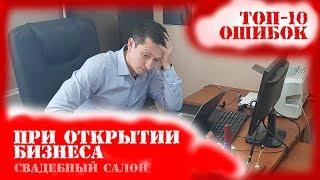 ТОП-10 ошибок при открытии свадебного салона и начале любого нового бизнеса