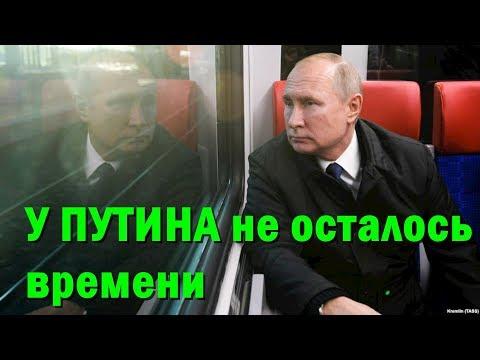 У Путина не осталось времени - на Беларусь пошел серьезный накат