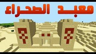 ماين كرافت #20 | استكشـاف معبد الصحراء مع الشلـة