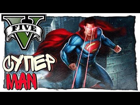 СУПЕРМЕН И ЕГО СУПЕР СИЛА ГТА 5 МОДЫ Superman! ВИДЕО ОБЗОР МОДА GTA V MODS