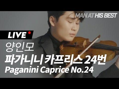 바이올리니스트 양인모(InMo Yang) 파가니니 카프리스 24번(Paganini Caprice No.24) LIVE