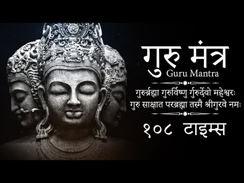 Guru Mantra 108 Times | Guru Brahma Guru Vishnu Guru Devo Maheshwara | गुरु ब्रह्मा गुरु विष्णु