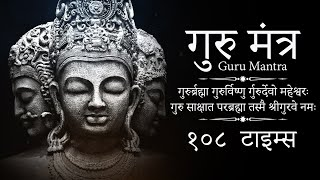Guru Purnima Special | Guru Brahma Guru Vishnu Guru Devo Maheshwara | Guru Mantra 108 Times