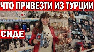 ЧТО ПРИВЕЗТИ ИЗ ТУРЦИИ Шопинг в большом магазине Отдых в Турции Сиде Анталия 82 salı pazarı