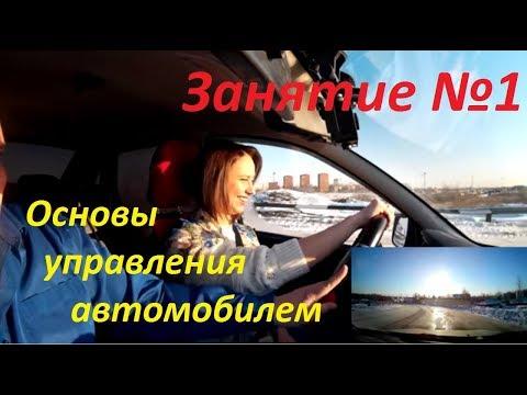 Занятие №1 : Основы управления автомобилем.
