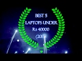 Best laptop under 40000 rupees with pros and cons |  2017