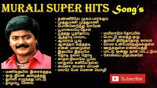 Murali Hits | Murali Songs  | Murali 80s 90s Hits | Ilayaraja 80s 90s Hits | SPB Hits | Yesudas Hits
