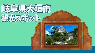 岐阜県大垣市 観光スポット【JAPAN TRIP】