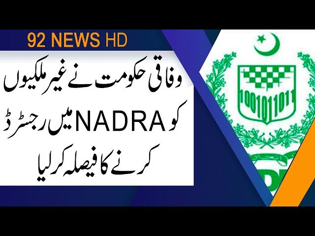 Federal government decides to register foreigners in NADRA | 19 June 2019 | 92NewsHD