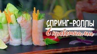Спринг-роллы с креветками [Рецепты Bon Appetit]