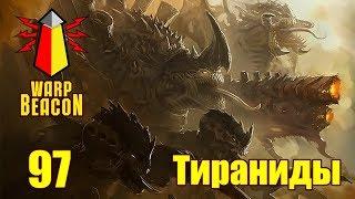 ВМ 97 Либрариум - Тираниды \ Tyranids