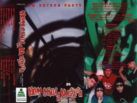 Jam Style Da Boogie Kru - Вы хотели party