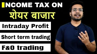 Income tax on stock trading    Intraday trading profit    f&o trading    short term trading 🔥🔥🔥