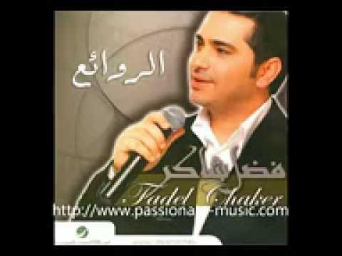 fadel shaker ta3a ya habibi mp3 gratuit