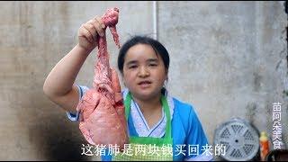 2元钱买六斤,苗大姐用酸辣椒炒猪肺,这吃得太划算了