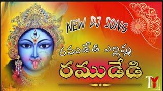 Ramudedi Yallamma Ramudedi New Dj Song | 2021 Yallamma Song | Mix By Dj Thiru Yadav