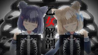 【乙女な二人が】乙女解剖 / DECO*27【歌ってみた】