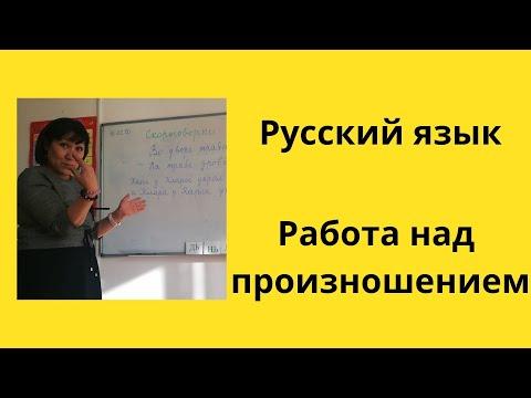 Русский язык.Работа над произношением(Фонетика)