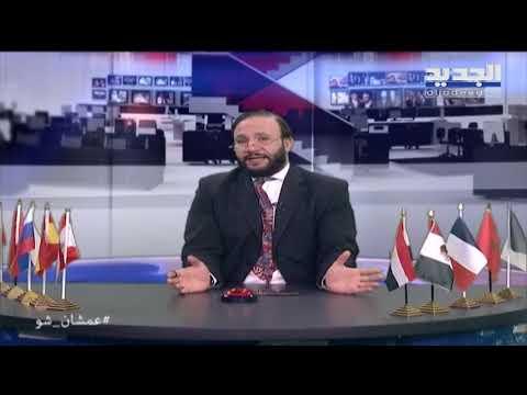 عمشان Show الحلقة 127   - أبو طلال يشرح كيف سينعكس وجود 6 نساء في الحكومة اللبنانية على المشهد العام