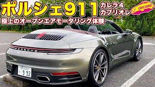 ポルシェ 911 カレラ4 カブリオレ で極上のオープンエアモータリングを堪能する