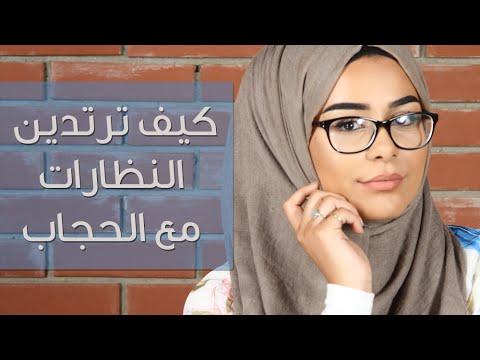 525947f3f  كيف ترتدين النظارات مع الحجاب - YouTube
