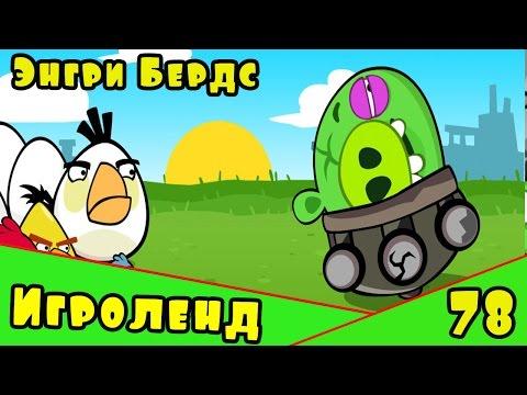 Игра Энгри Бердз Рио онлайн (Angry Birds Rio Online