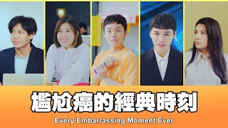 這群人 TGOP │尷尬癌的經典時刻  Every Embarrassing Moment Ever