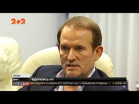Генпрокуратура України запідозрила