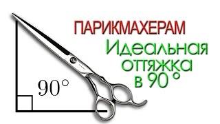 """Артем Любимов  """"Как выдержать идеальные 90 градусов оттяжки"""""""