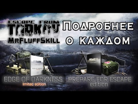 Пакеты предзаказа Escape from Tarkov|MrFluffSkill