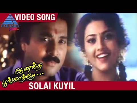 Anantha Poongatre Tamil Movie Songs | Solai Kuyil Video Song | Karthik | Meena | Deva  Pyramid Music
