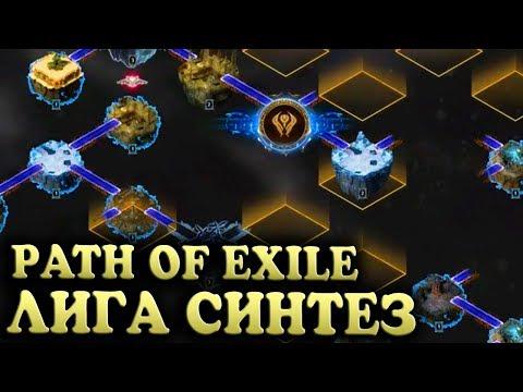 СТРОИТЕЛЬСТВО ОСТРОВОВ • Path Of Exile 3.6 SYNTHESIS / ЛИГА СИНТЕЗ 10