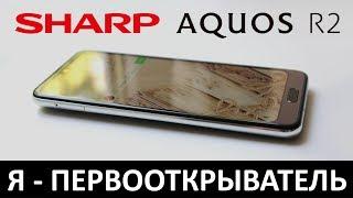 я - ПЕРВООТКРЫВАТЕЛЬ: Обзор SHARP AQUOS R2 compact