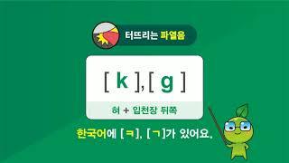 파닉스 발음기호 [k]…